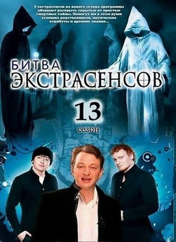 битва экстрасенсов 15 5 серия сезон смотреть онлайн