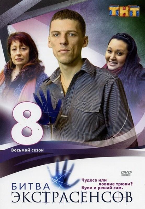 «Битва Экстрасенсов 6 Серия 16 Сезон Смотреть Онлайн» — 2012