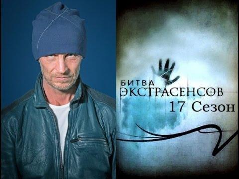 «Экстрасенсы Новый Сезон 17 Сезон 2 Серия Смотреть» — 1996